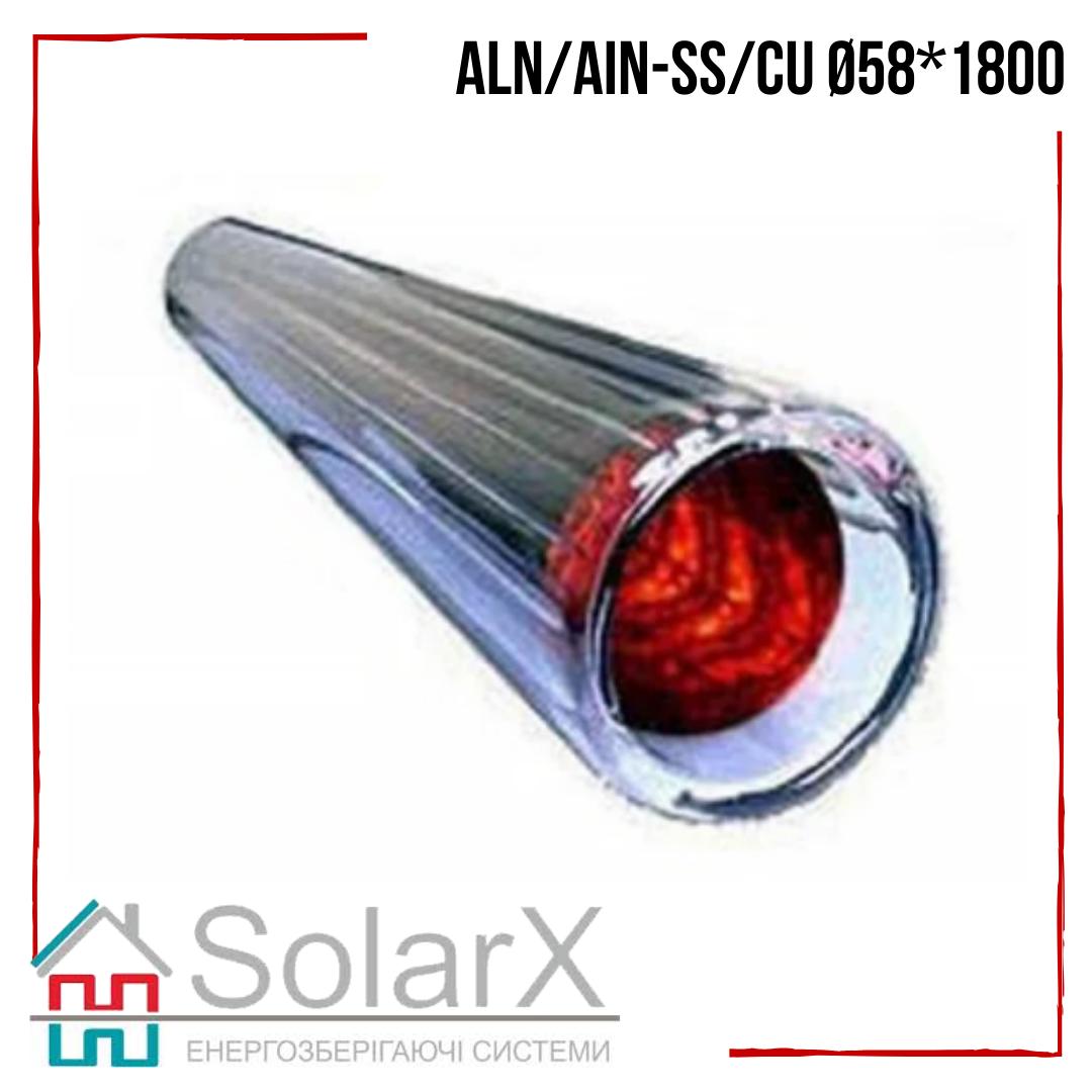 Трубка вакуумная ALN/AIN-SS/Cu Ø58*1800 SolarX