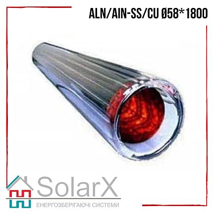 Трубка вакуумная ALN/AIN-SS/Cu Ø58*1800 SolarX, фото 2