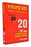 Принцип 80 20 та 92 інших фундаментальних закони природи КМ-Букс 167737, КОД: 1677496