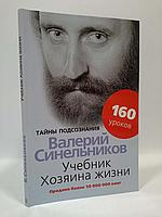 Учебник хозяина жизни Валерий Синельников hubIjGM98027, КОД: 1520298