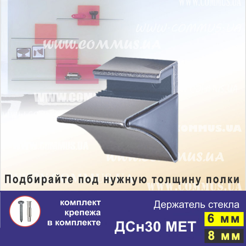 Держатель стекла Commus ДСн30/6  комплект 2 шт.