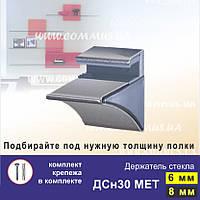 Держатель стекла Commus ДСн30/6  комплект 2 шт., фото 1