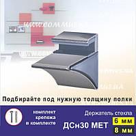 Держатель стекла Commus ДСн30  комплект 2 шт.