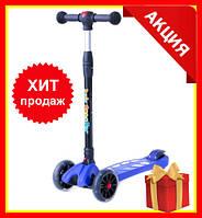 Детский трехколесный самокат 5410   Самокат для детей