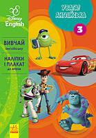 Увага! Англійська.  Улюблені герої. Книга 3. Disney