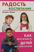 Книга Радость воспитания. Как воспитывать детей без наказания Кволс Кэтрин hubdKxM93537, КОД: 1662636