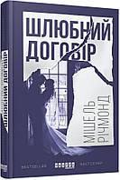 Книга  Брачный договор Фабула Мишель Ричмонд ФБ677036У 309368, КОД: 921295