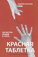 Красная таблетка. Посмотри правде в глаза - Андрей Курпатов 353736, КОД: 1076226