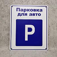 Табличка Парковка для авто