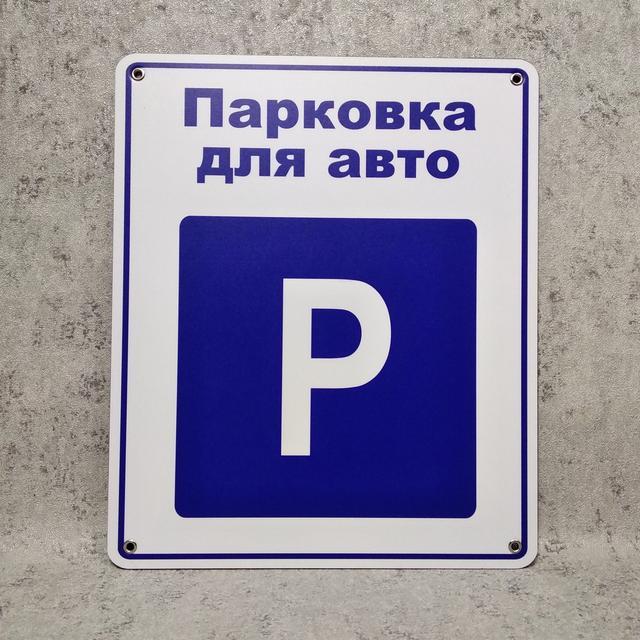 Пластиковая Табличка Парковка для авто
