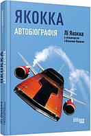 Книга Ранок PROcreators Якокка Автобиография Ли Якокка ФБ722029У 309520, КОД: 921286