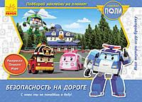 Игра Robocar Poli Безопасность на дороге Ранок 242605, КОД: 1342012