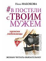 В постели с твоим мужем. Записки любовницы. Женам читать обязательно - Ника Набокова 353611, КОД: 1050160