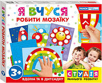 Я вчуся Робити мозаїку Навчальні ігри Укр Ранок  4823076135591 313802, КОД: 1738529