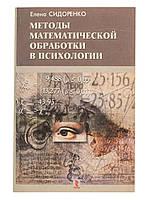 Методы математической обработки в психологии Елена Сидоренко hubeAYu41940, КОД: 1569353