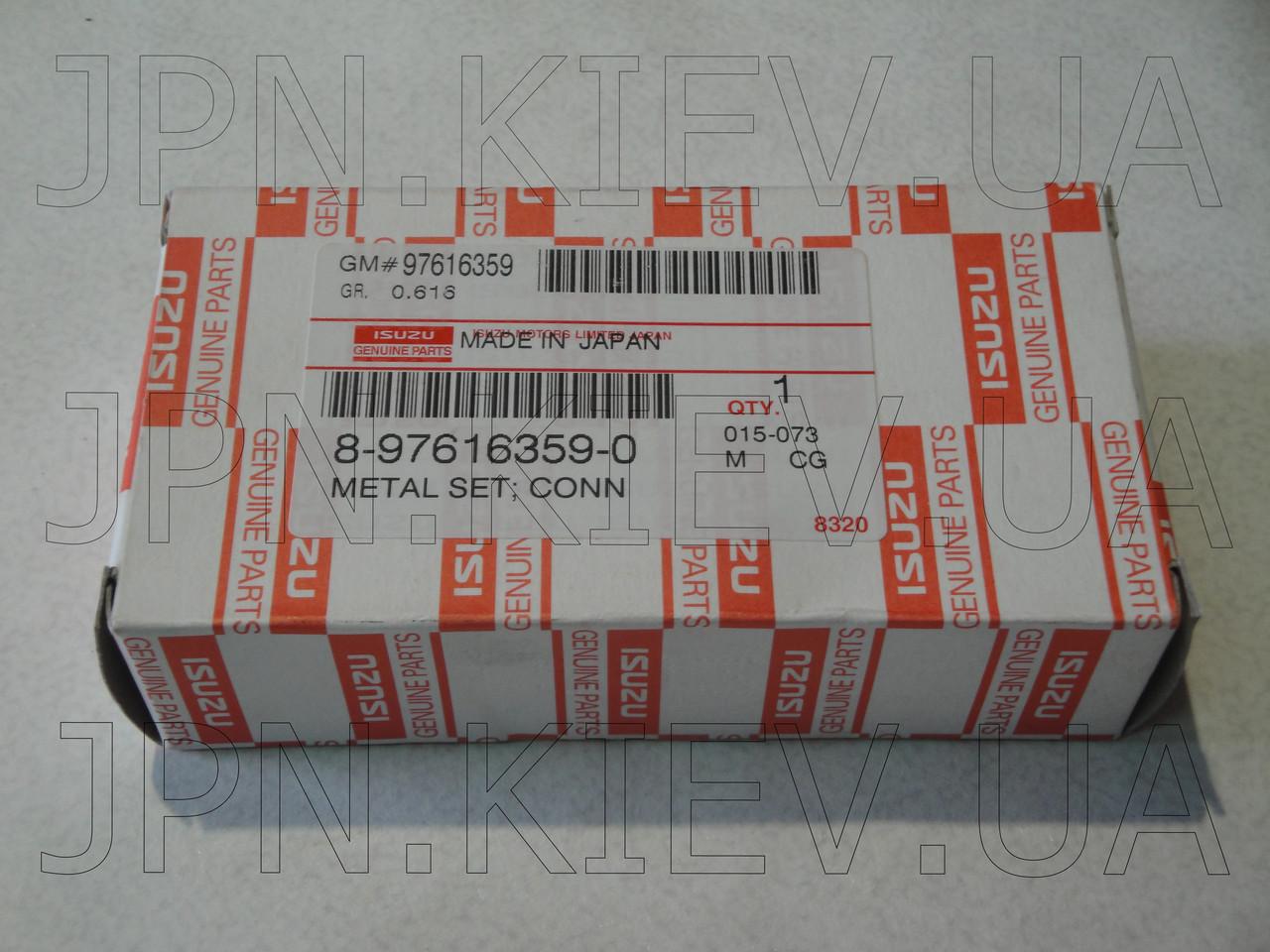 Вкладыши шатуна стандартные (жёлтые) ISUZU 4HК1/6НЕ1 (8976163590/8980554790) ISUZU
