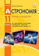 Астрономія 11 клас Підручник за програмою Яцків Я.С. Укр Ранок Пришляк М. П. 9786170952387 315005, КОД: 1573231
