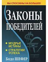 Законы победителей Бодо Шефер hubxEtS81818, КОД: 1769683