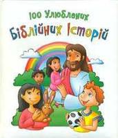 100 улюблених біблійних історій 127665, КОД: 1587251
