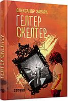 Книга Гелтер Скелтер Фабула Александр Завара ФБ623022У 309370, КОД: 921271