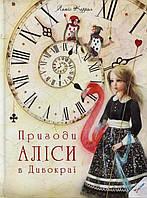 Пригоди Аліси в Дивокраї 138765, КОД: 1392930