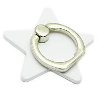 Кольцо держатель ZQGK Звезда для телефона Белый 085 311 165 13613, КОД: 1765183