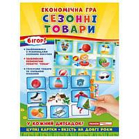 Экономическая игра Ранок Изучаем сезонные товары TOY-106562, КОД: 1323313