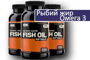 Риб'ячий жир, Омега 3