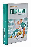 Історія Walmart. Зроблено в Америці Наш Формат 174024, КОД: 1670490