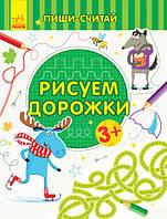 Пиши-лічи. Малюємо доріжки. Письмо 3-4 роки - Юлія Каспарова 9789667499716 350708, КОД: 1640790