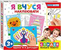 Я вчуся Наклеювати Навчальні ігри Укр Ранок 4823076135119 313796, КОД: 1738523