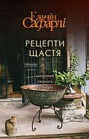 Рецепти щастя  Эльчін Сафарлі hubqtgL04717, КОД: 1520976