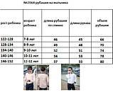 Белая рубашка подросток рубашка в школу для мальчика школьная форма размер:122-146, фото 10