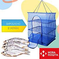 Усиленная украинская сетка сушилка 3 полки 35*35*60см , сетка для сушки рыбы, фруктов, грибов.