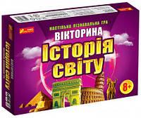 Вікторина Ranok-Creative Історія світу 301913, КОД: 314623