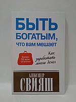 Быть богатым, что вам мешает Александр Свияш hubrsvJ62798, КОД: 1569531