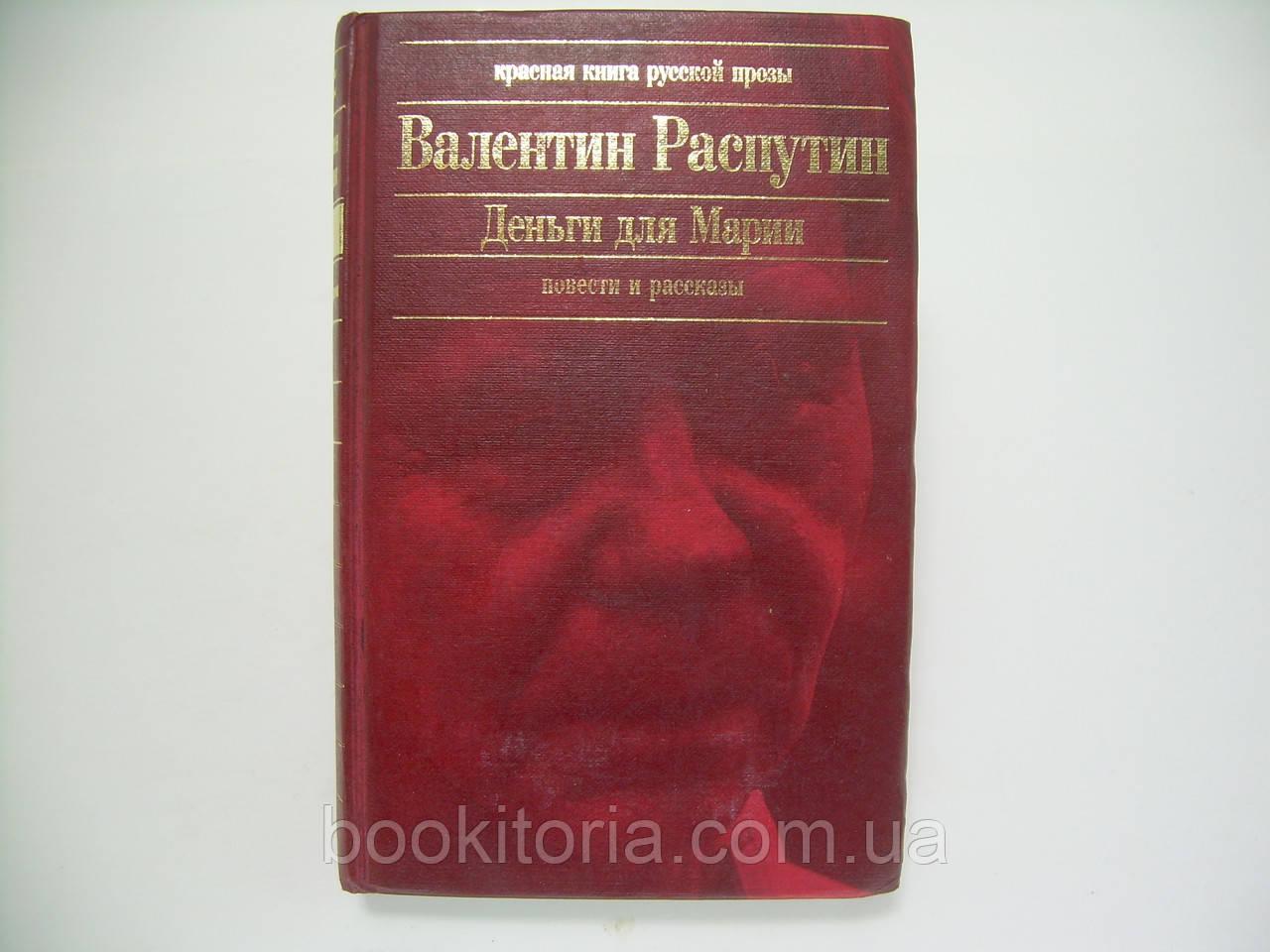 Распутин В. Деньги для Марии (б/у).