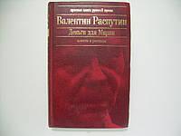 Распутин В. Деньги для Марии (б/у)., фото 1