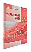 Українська мова. Рівень стандарту, 10 клас Авраменко О. 171212, КОД: 1497772