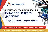 Изготовление (опрессовка) рукавов высокого давления (РВД)