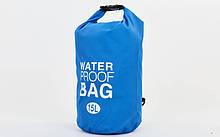 Водонепроницаемый гермомешок Waterproof Bag TY-6878-15 (15 л, синий)