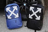 Синий спортивный рюкзак для ноутбука Off White Офф Вайт