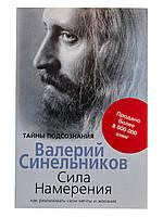 Сила намерения Валерий Синельников hubVQDG17080, КОД: 1520299