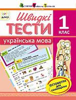 АРТ школа. Швидкі тести. Українська мова. 1 клас