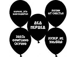 """Гелієва куля 12"""" 30см малюнок"""