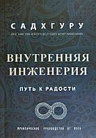 Книга Внутренняя инженерия. Путь радости. Практическое руководство от йога Садхгуру hubVyCa79333, КОД: 1662608