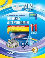 Мій конспект Фізика Астрономія 11 клас 2 семестр Рівень стандарту Основа 9786170037381, КОД: 1613678