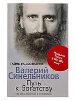 Путь к богатству Валерий Синельников hubLjpA20461, КОД: 1569554