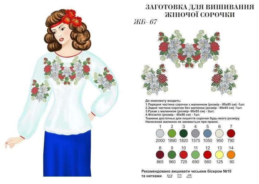 Заготовка женской сорочки под бисер или нитки