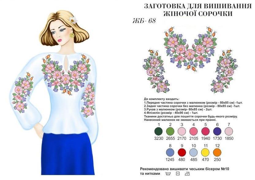 Заготовка женской вышиванки с цветами